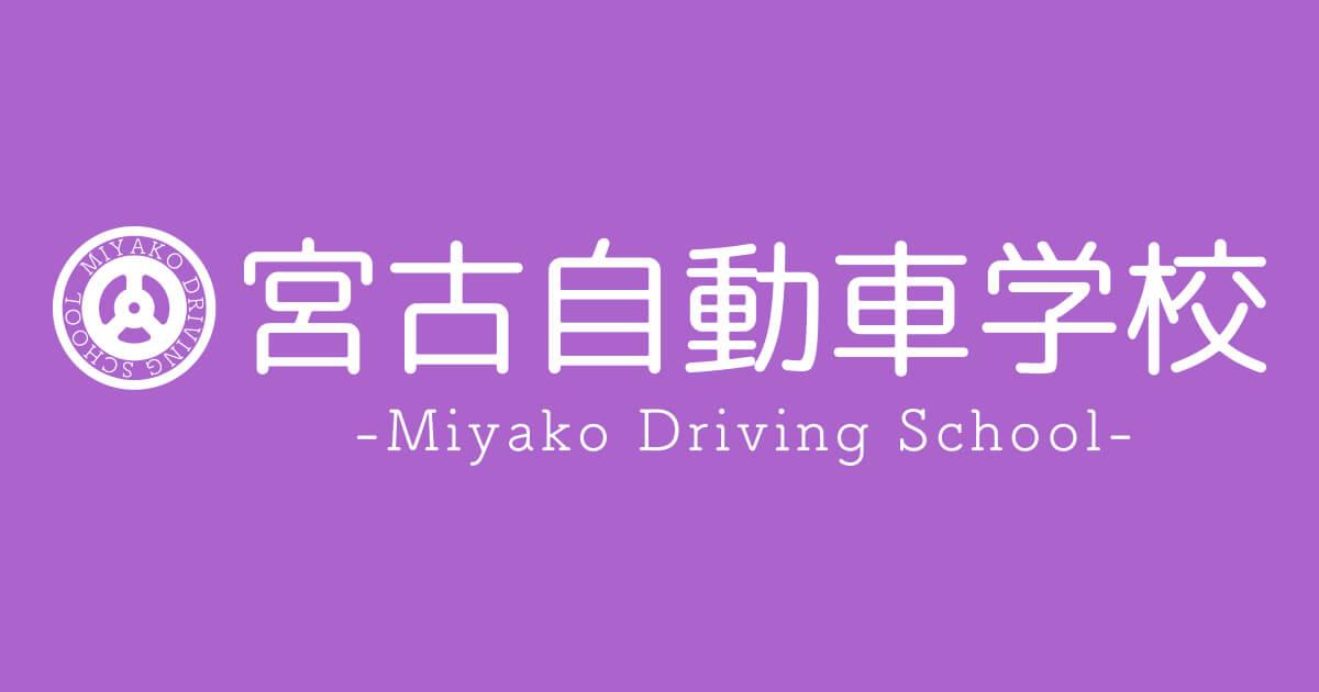 宮古自動車学校 | 合宿教室